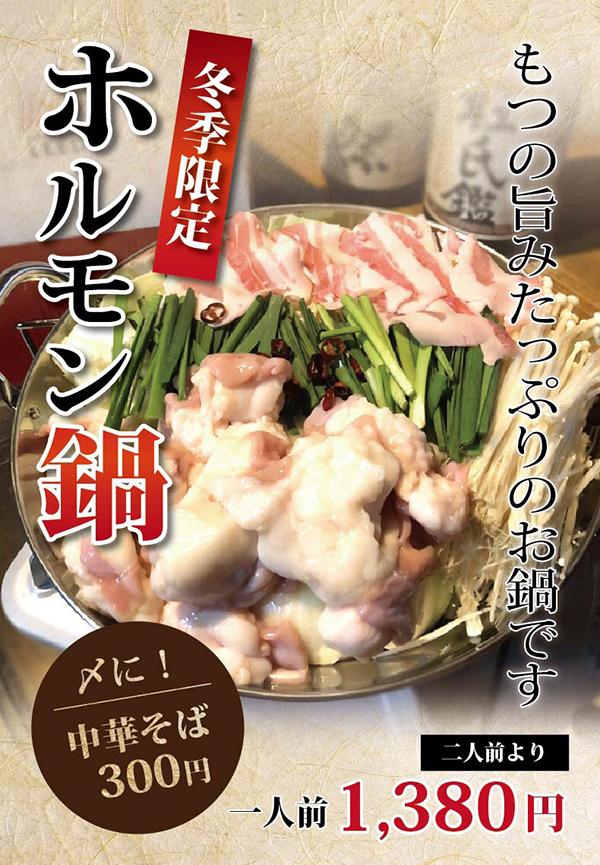 冬季限定ホルモン鍋