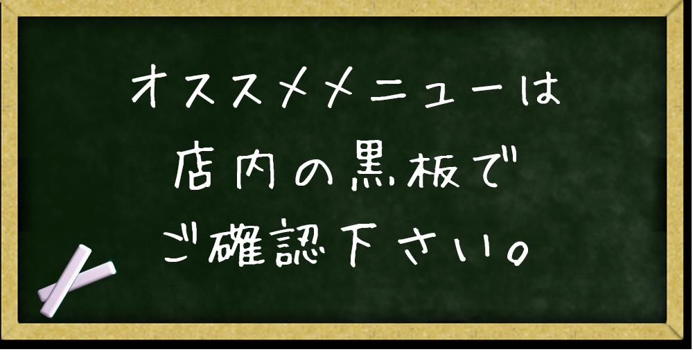 menu_bord